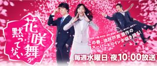 花咲舞が黙ってない|日本テレビ.png