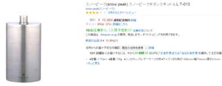 通販   Amazon.co.jp  スノーピーク snow peak  スノーピークチタンスキットルL T 013  スポーツ アウトドア.png