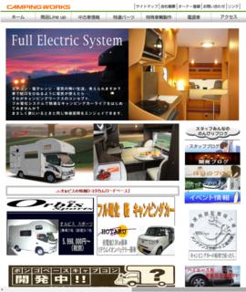 電源車・キャンピングカー|キャンピングワークス.png