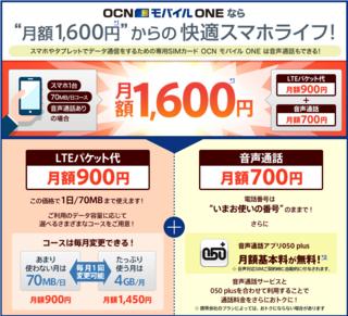 音声対応SIM   OCN モバイル ONE.png