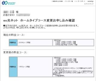 eo光ネット ホームタイプコース変更お・し込み確認.png