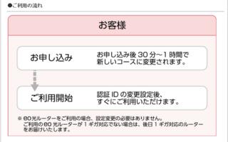 eo光ネット ホームタイプコース変更お・し込み確認2.png