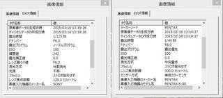 EXIP比較.jpg