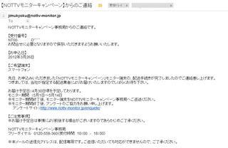 Gmail - 【NOTTVモニターキャンペーン】からのご連絡 - hero.oj@gmail.com-180827.jpg