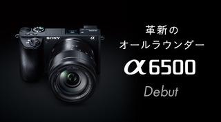 ILCE-6500-debut_473x262.jpg