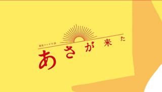 NHK連続テレビ小説「あさが来た」.png