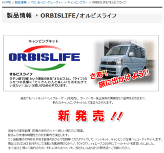 ORBISLIFE オルビスライフ.png