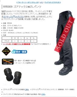 PRODUCT INFORMATION  RR5009 ゴアテックス<img src=