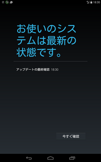 Screenshot_2014-11-21-18-30-49.png