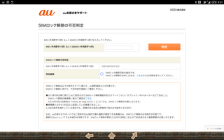 Screenshot_2016-03-13-09-21-44.png