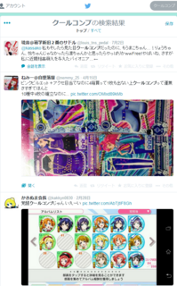 Twitter   検索   クールコンプ.png