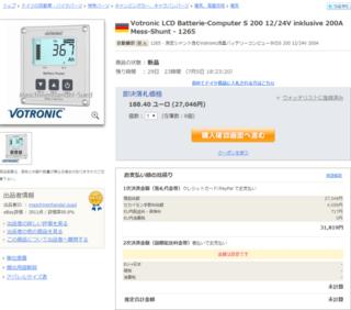 Votronic LCD Batterie Computer.png