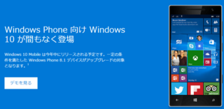 Windows Phone   マイクロソフト.png