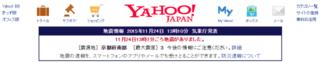 Yahoo  JAPAN.png