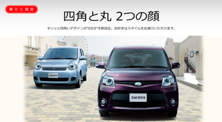 carlineup_sienta_compare_01_pc.png