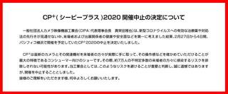 cp+2020_01.jpg