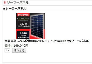 cw_sunpower327.jpg