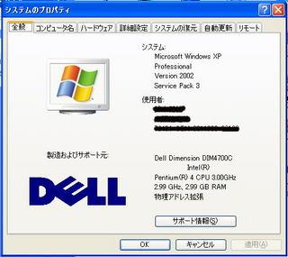 dell_spec02.jpg