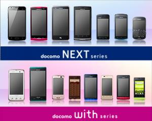 docomo-news-300x240.png