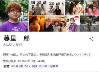 fujisato01.jpg