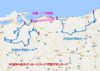 gmap_tottori.jpg