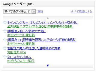 googlereder02.jpg