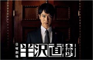 hanzawa01.jpg