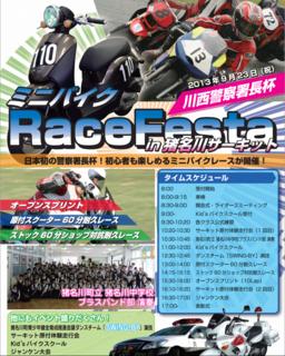 hyogo-nirin.com img event 2013 130810 inagawa-01.pdf.png
