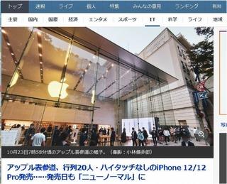 iphone12_01.jpg