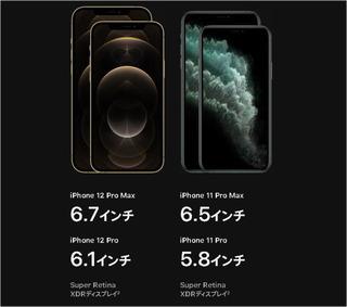 iphone12_02.jpg