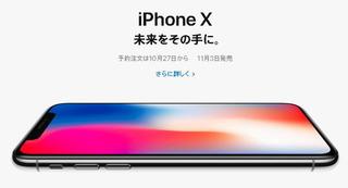 iphonex01.jpg