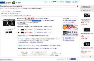 kakaku_newcamera.jpg