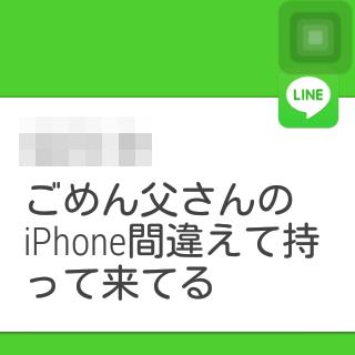 line_screen.png