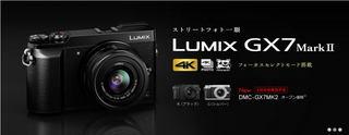 lumixgx7mk2_01.jpg