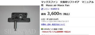 maxxfanparts_01.jpg