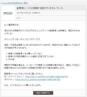 mixi01.jpg