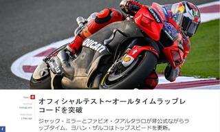 motogp-test003.jpg