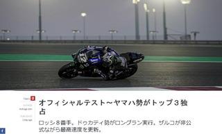 motogp-test04.jpg