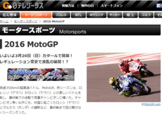 motogp2016g+.png