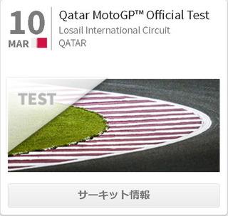 motogp_qatar01.jpg