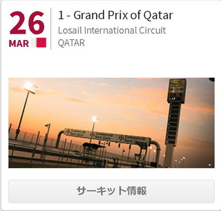 motogp_qatar02.jpg