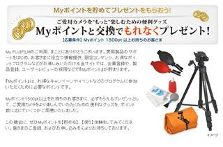 myfujifilm01.jpg