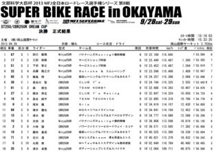 okayamafinal.pdf.png