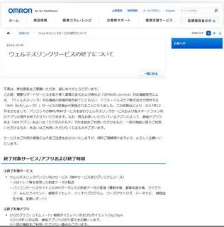 omron01.jpg