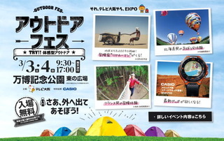 outdoorfes01.jpg