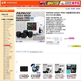 papago01.jpg