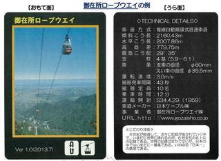 ropewaycard.jpg
