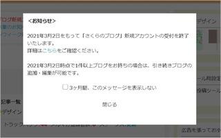 sakuranoblog01.jpg