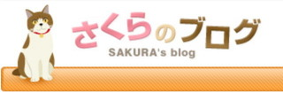 sakuranoblog02.jpg