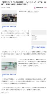 screencapture-headlines-yahoo-co-jp-hl-2020-02-27-18_01_35.png